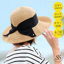 帽子 レディース UV カット つば広 折りたたみ 春夏 洗える ハット リボン サイズ調節可能 おしゃれ 日よけ 日焼け 麦わら帽子 母 海外…