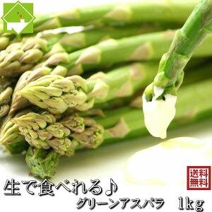 2022年春ご予約販売 アスパラガス 北海道 富良野産 生で食べれる グリーンアスパラ 1kg SからLサイズ混合 送料無料 別途送料が発生する地域あり