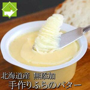 バター 北海道富良野産 極上 手作り ふらのバター 1個