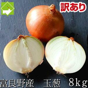 新規オープンセール たまねぎ 訳あり 北海道 富良野産 低農薬栽 玉葱 8kg