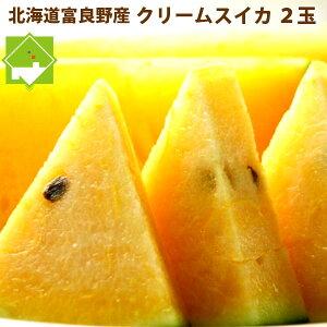 スイカ 北海道富良野産 クリームスイカ 5kg前後 2玉入り 送料無料