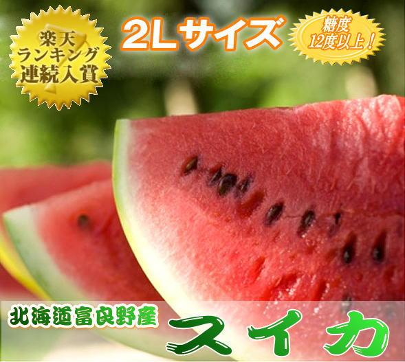 すいか 北海道富良野産 有機肥料でとっても甘く育ったスイカ 2Lサイズ(6-7.5kg)1玉【10P03Dec16】