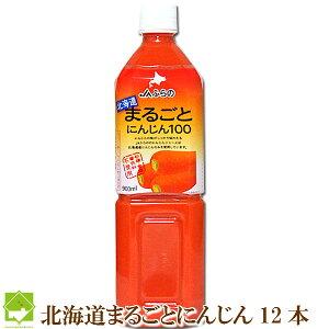 北海道産 にんじんジュース 北海道まるごとにんじん100 900ml pet 12本入