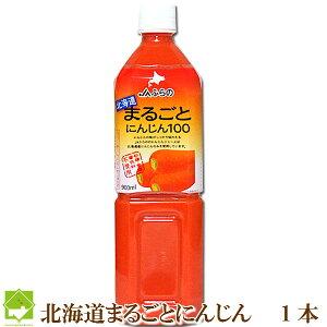 北海道産 にんじんジュース 北海道まるごとにんじん 900ml 1本