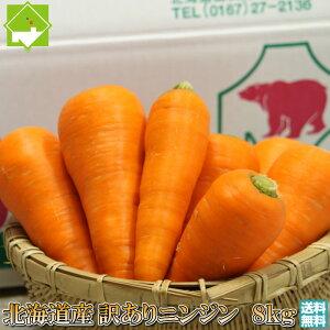 にんじん 北海道富良野産 低農薬栽培 訳あり 洗い人参 8kg 規格外 送料無料 別途送料が発生する地域あり