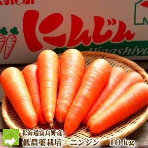 にんじん 北海道富良野産 低農薬栽培 秀品 ニンジン 10kg(SサイズからLサイズ込)