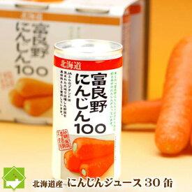 富良野 にんじん100  190g×30缶 【 富良野にんじん100 】【10P03Dec16】