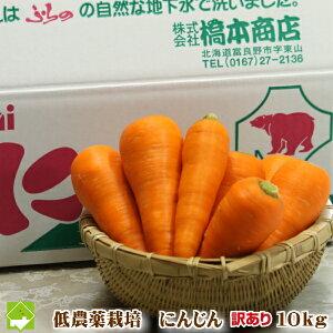 北海道富良野産 低農薬栽培 訳あり 人参10kg(SからLサイズ込)【送料無料】 【ワケあり】【激安】【業務用】【訳まち】【ワケ待ち】