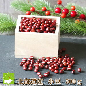 小豆 送料無料 北海道富良野産 小豆 500g