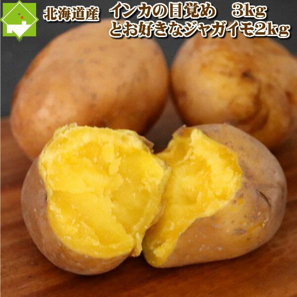 北海道産じゃがいも インカのめざめ3kgとお好きなジャガイモ2kg 合計5kg 送料無料【10P03Dec16】