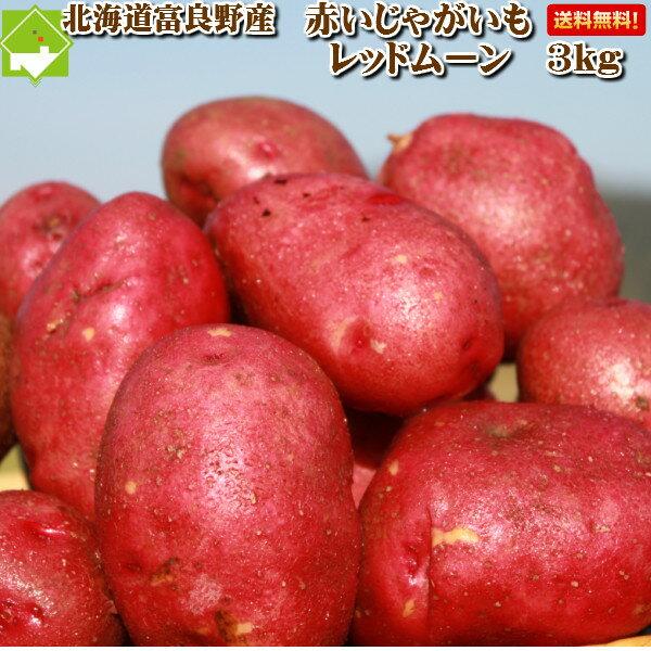 北海道富良野産 希少なジャガイモ レッドムーン3kg 【送料無料】【ギフトなどにも対応】   【RCP】 【マラソン201312_送料無料】10P13Dec13_m【10P03Dec16】