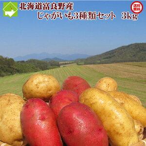 北海道富良野産 お試し3種類のじゃがいも3kgセット【メークイーン・男爵・レッドムーン】【送料無料】【10P03Dec16】
