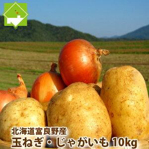 送料無料 北海道富良野産 玉ねぎ・じゃがいも セット メガ盛り10kg以上