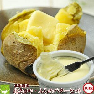 北海道富良野産 ジャガバターセット (北あかり10kg・富良野バター1個)【送料無料】