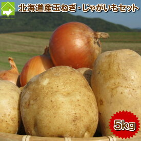 北海道 富良野産 たまねぎ じゃがいも 5kgセット 送料無料