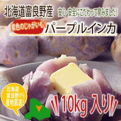 富良野産希少なジャガイモ訳ありパープルインカ10kg(Sサイズ)【送料無料】【ギフト対応】