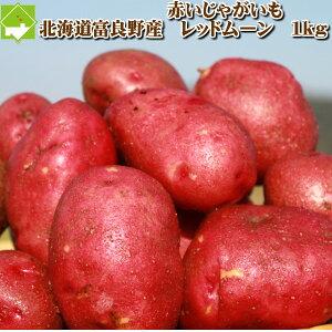 ふらの産 希少なじゃが芋(ジャガイモ) レッドムーン1kg【10P03Dec16】