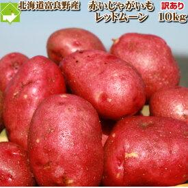 赤いじゃがいも 北海道富良野産 訳あり レッドムーン10kg
