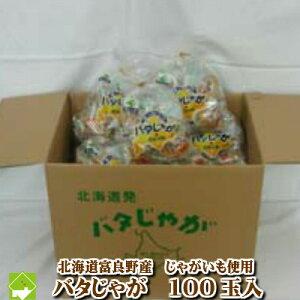 【送料無料】北海道富良野産 じゃがいも 男爵使用!無添加 バタじゃが 100玉入