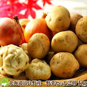 北海道富良野産 メガ盛り 野菜セット(じゃがいも・ユリ根・玉ねぎ) 20kg以上