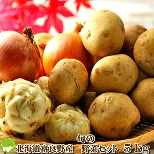北海道富良野産 メガ盛り 野菜セット 福袋(じゃがいも・ユリ根・玉ねぎ) 5kg以上 【送料無料】【10P03Dec16】