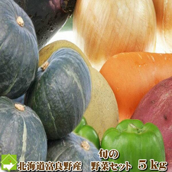 野菜セット 北海道産 5kg詰め(じゃがいも・玉ねぎ・かぼちゃ) 【送料無料】 【お歳暮・ギフト対応】  【RCP】【10P03Dec16】