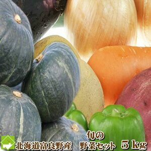野菜セット 北海道産 5kg詰め(じゃがいも・玉ねぎ・かぼちゃ) 【送料無料】 【お歳暮・ギフト対応】