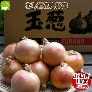 たまねぎ 北海道 富良野産 秀品 玉葱 1kg