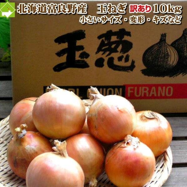 たまねぎ 訳あり 送料無料 10kg 北海道富良野産低農薬であま〜い 玉葱 訳あり 10kg