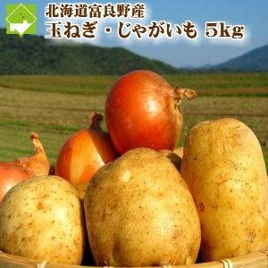 北海道富良野産 玉葱・じゃがいもセット 訳あり 5kg以上! 送料別