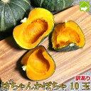かぼちゃ パンプキン 北海道富良野産 訳あり 坊ちゃんかぼちゃ10玉