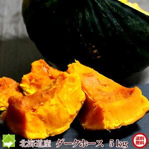 かぼちゃ 国産 ダークホース 5kg 北海道富良野産