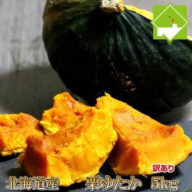 かぼちゃ 北海道富良野産 栗ゆたか 訳あり 5kg 送料無料 別途送料が発生する地域あり