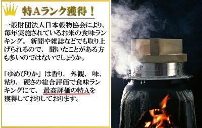 送料無料北海道産ゆめぴりか5kg