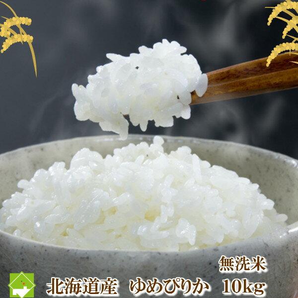 平成30年秋収穫 北海道産 無洗米 ゆめぴりか 10kg【送料無料】 【10P03Dec16】