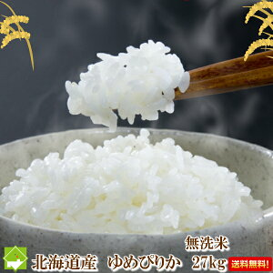 北海道産 無洗米 ゆめぴりか 27kg【送料無料】
