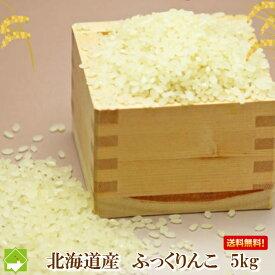 平成30年産 北海道産 冷めても美味しいお米 ふっくりんこ 5kg