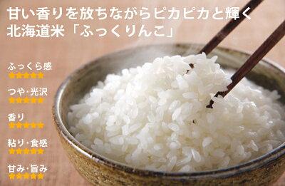平成29年産北海道産冷めても美味しいお米ふっくりんこ10kg【送料無料】【10P03Dec16】