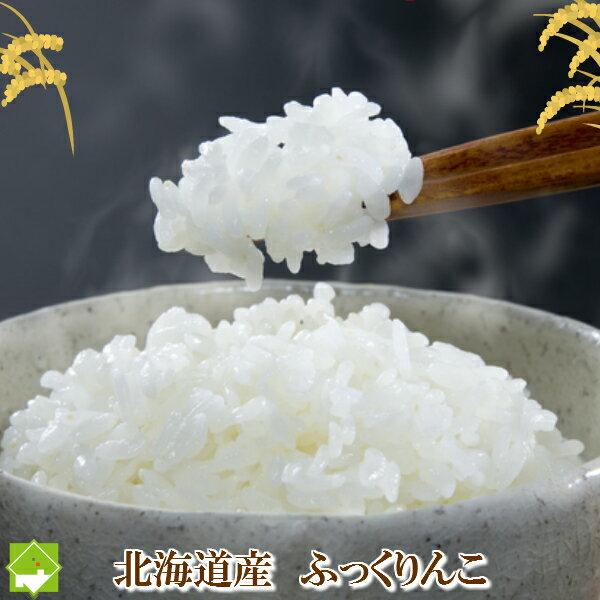 平成29年産 北海道産 冷めても美味しいお米 ふっくりんこ  10kg 送料無料