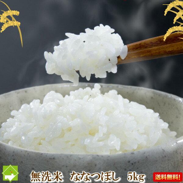 平成29年産 北海道産 無洗米 ななつぼし 5kg 送料無料【10P03Dec16】