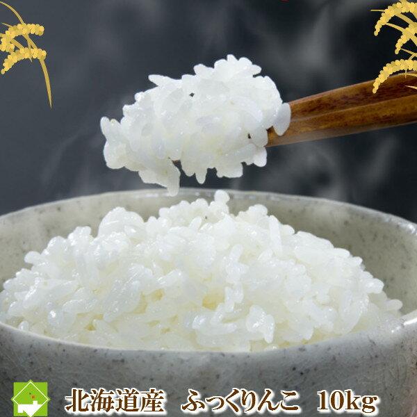 平成30年産 北海道産 冷めても美味しいお米 ふっくりんこ 10kg【送料無料】 秋収穫分ご予約販売