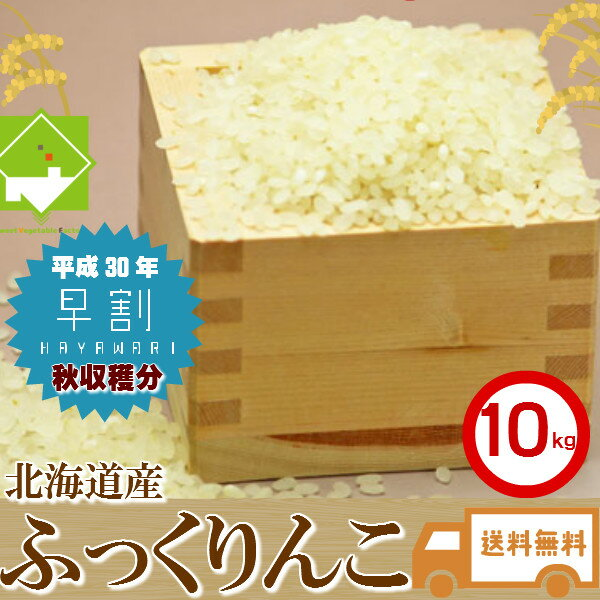 平成30年 秋収穫 新米 北海道産 冷めても美味しいお米 ふっくりんこ  10kg 送料無料