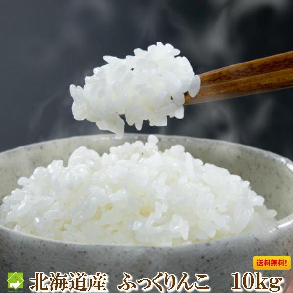 平成30年 北海道産 冷めても美味しいお米 ふっくりんこ10kg 送料無料