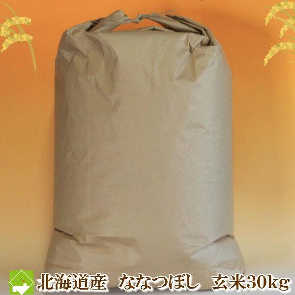 平成30年産 北海道産 新米 ななつぼし 【玄米】 30kg 【精米無料】 【送料無料】【送料込】【10P03Dec16】