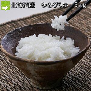 白米 5kg 送料無料 北海道産 ゆめぴりか 5kg
