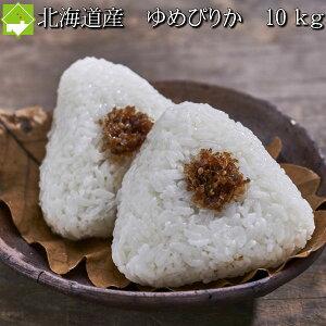 白米 10kg 送料無料 ゆめぴりか 北海道産 契約栽培米 令和2年産 北海道富良野産