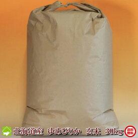 令和元年産 北海道産 ゆめぴりか 玄米 30kg 送料無料