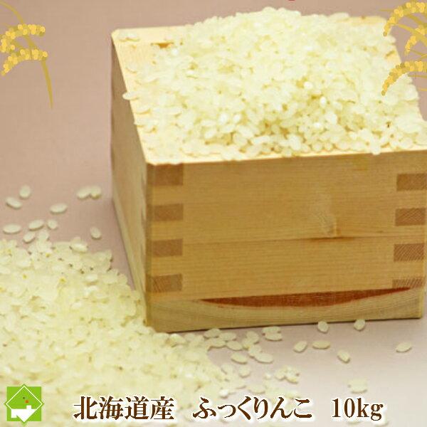 平成29年産 北海道産 冷めても美味しいお米 ふっくりんこ 10kg【送料無料】【10P03Dec16】
