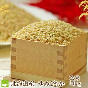 玄米 10kg 送料無料 北海道産 ゆめぴりか 10kg