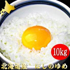 平成30年産 北海道産 ほしのゆめ 10kg【10P03Dec16】